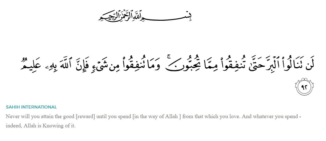 A verse on the importance of Sadaqah.