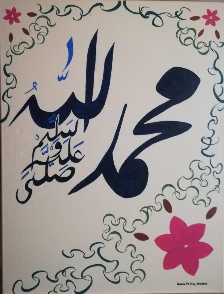 Nabi Muhammad (SAW) | 2012 | Acrylic canvas painting | (20/26 Inch) | 510×660 mm | R 1000
